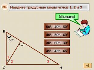 500 А В С Найдите градусные меры углов 1, 2 и 3 1 500, 400, 500 400, 500, 400