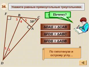 Укажите равные прямоугольные треугольники. ∆FDB = ∆ADB Подумай! Молодец! ∆DAB