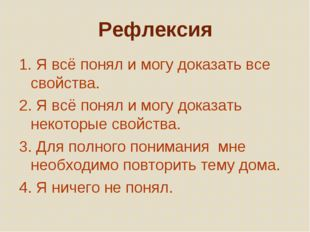Рефлексия 1. Я всё понял и могу доказать все свойства. 2. Я всё понял и могу
