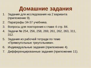Домашние задания Задания для исследования на 2 варианта (приложение 9). Параг