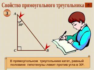 А В С В прямоугольном треугольнике катет, равный половине гипотенузы лежит пр