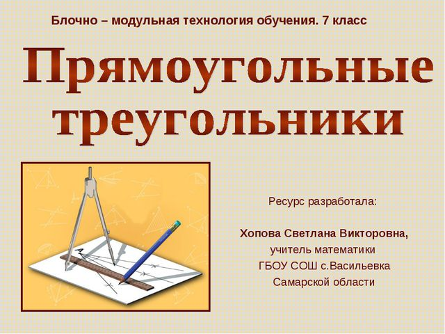 Блочно – модульная технология обучения. 7 класс Ресурс разработала: Хопова Св...