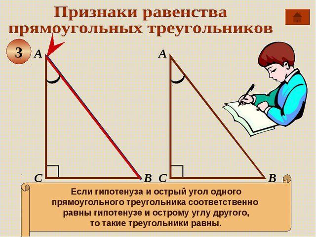 А В С Если гипотенуза и острый угол одного прямоугольного треугольника соотве...