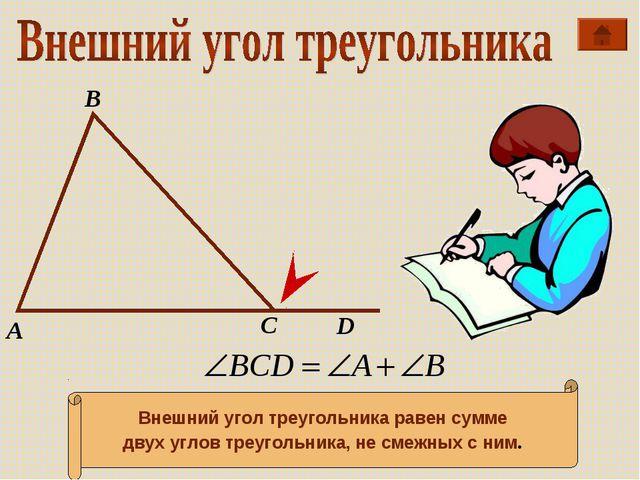 А В С Внешний угол треугольника равен сумме двух углов треугольника, не смежн...