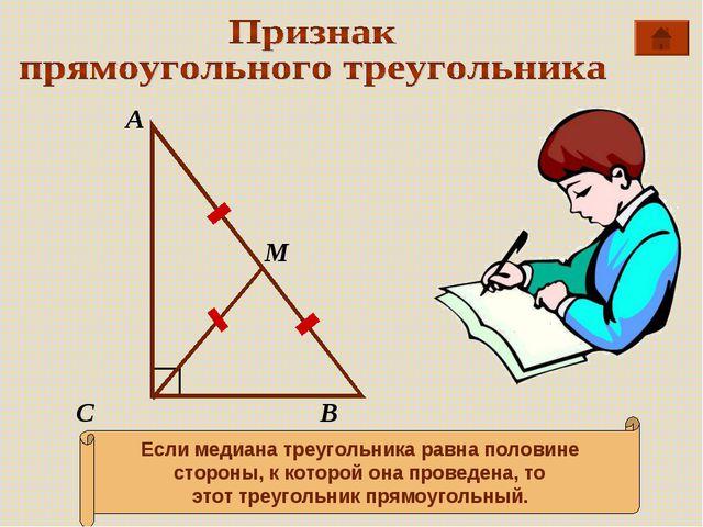 А В С Если медиана треугольника равна половине стороны, к которой она проведе...