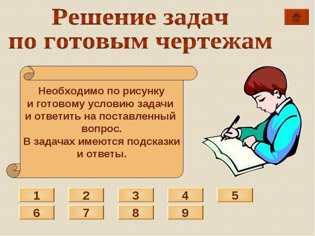 Необходимо по рисунку и готовому условию задачи и ответить на поставленный во...