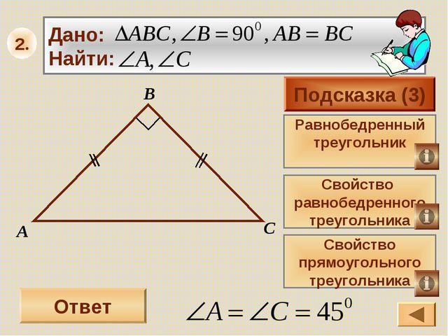 Ответ Подсказка (3) Свойство равнобедренного треугольника А В С Равнобедренны...