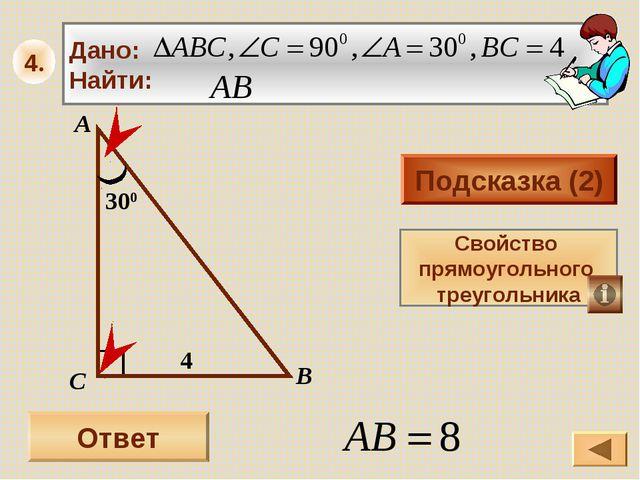 Ответ Подсказка (2) Свойство прямоугольного треугольника А В С 300 4 4.