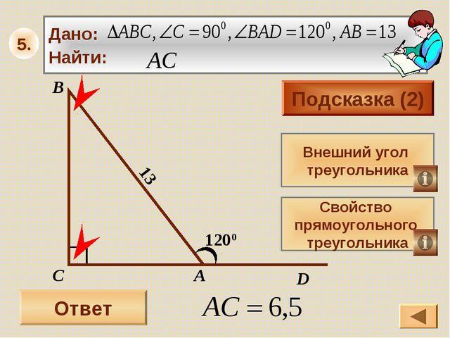 Ответ Подсказка (2) Свойство прямоугольного треугольника А В С 1200 13 Внешни...