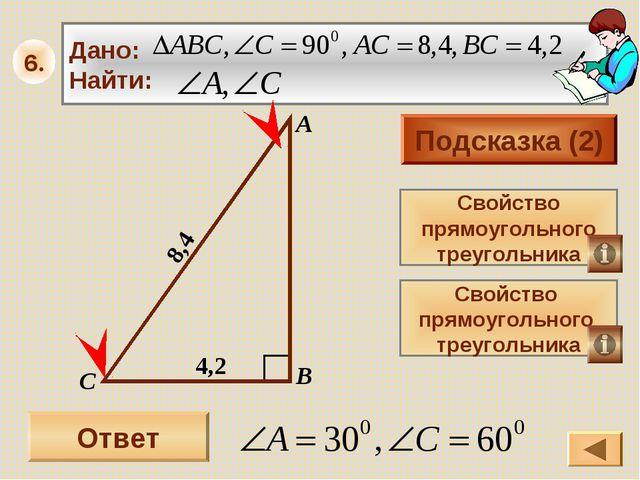 Ответ Подсказка (2) Свойство прямоугольного треугольника А В С 8,4 Свойство п...