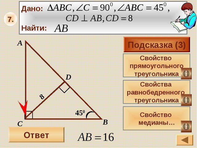 Ответ Подсказка (3) Свойства равнобедренного треугольника А В С 450 8 Свойств...