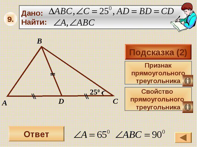 Ответ Подсказка (2) Свойство прямоугольного треугольника A D С 250 Признак пр...