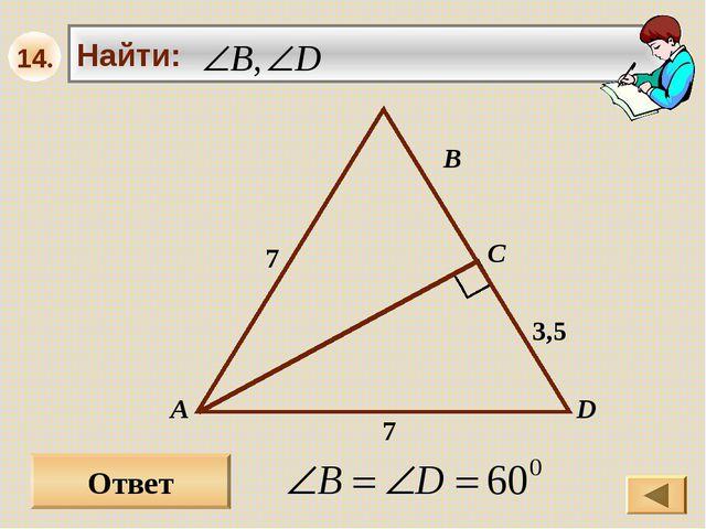 Ответ А В С 7 D 7 3,5 14.