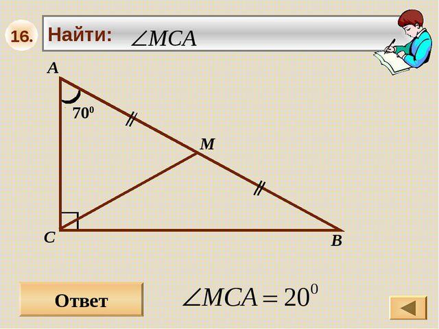 Ответ 700 А В С M 16.