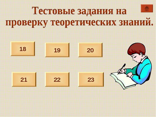 19 20 21 18 22 23