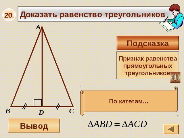 Доказать равенство треугольников А B D Вывод С Подсказка Признак равенства пр...