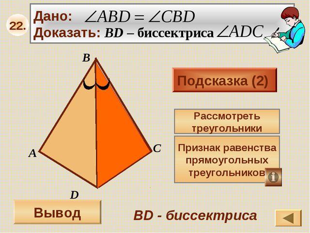 А B Вывод D Подсказка (2) Признак равенства прямоугольных треугольников C Рас...