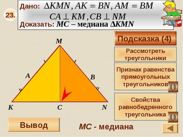 А K B Вывод M Подсказка (4) Признак равенства прямоугольных треугольников N C...
