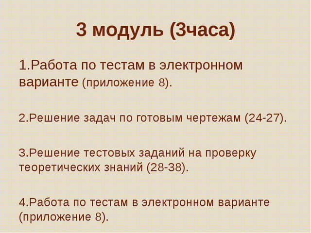 3 модуль (3часа) 1.Работа по тестам в электронном варианте (приложение 8). 2....