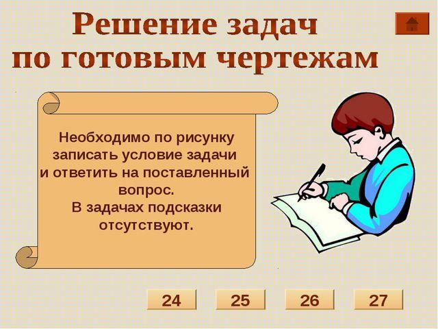 Необходимо по рисунку записать условие задачи и ответить на поставленный вопр...