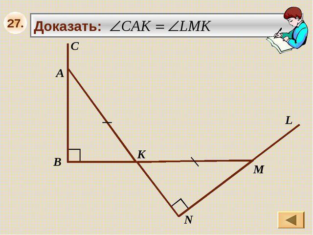 А K B M N L C 27.