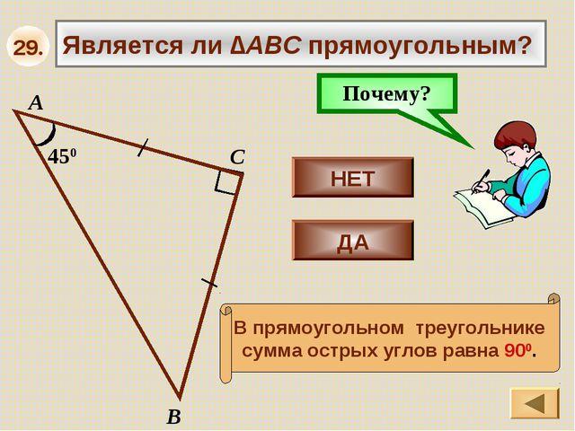 А В С Является ли ∆ABC прямоугольным? 450 НЕТ ДА Подумай! Почему? В прямоугол...