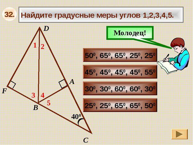 400 А В С Найдите градусные меры углов 1,2,3,4,5. 1 500, 650, 650, 250, 250 2...