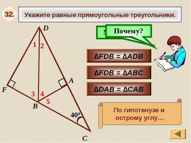 400 А В С Укажите равные прямоугольные треугольники. 1 ∆FDB = ∆ADB Подумай! М...