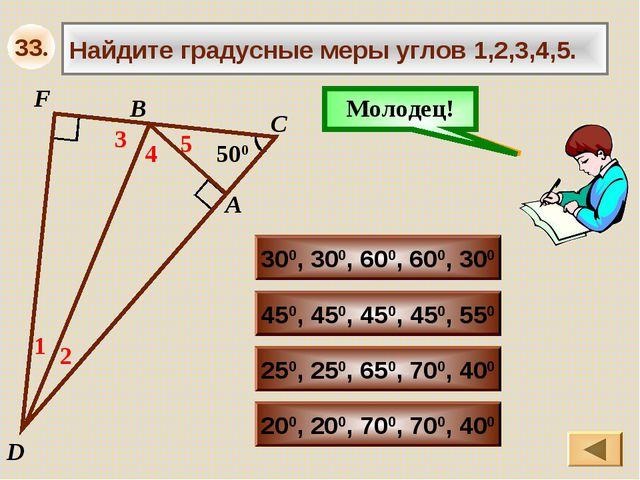 500 А В С Найдите градусные меры углов 1,2,3,4,5. 1 250, 250, 650, 700, 400 2...