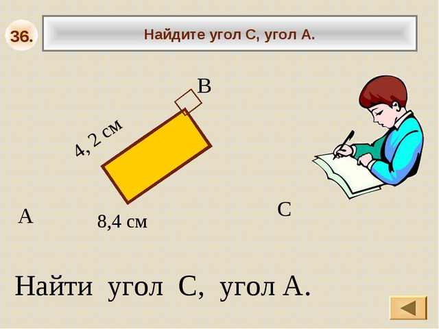 А В С 4, 2 см 8,4 см Найти угол С, угол А. 36. Найдите угол С, угол А. Найдит...