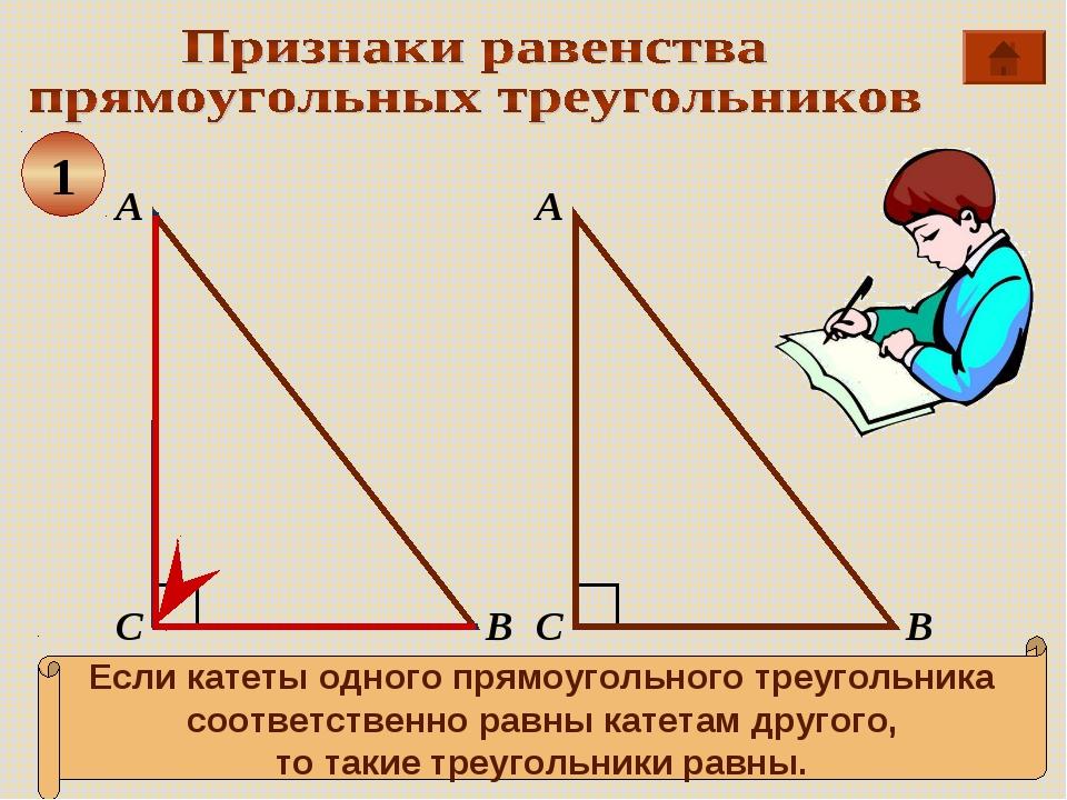 А В С Если катеты одного прямоугольного треугольника соответственно равны кат...