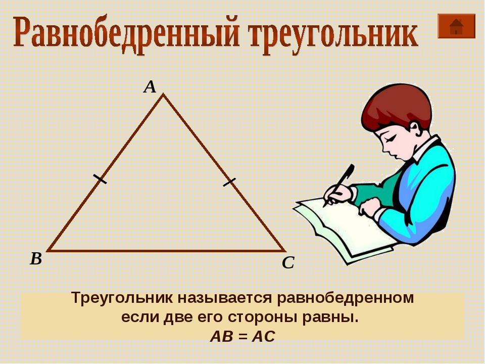 А В С Треугольник называется равнобедренном если две его стороны равны. АВ = АС