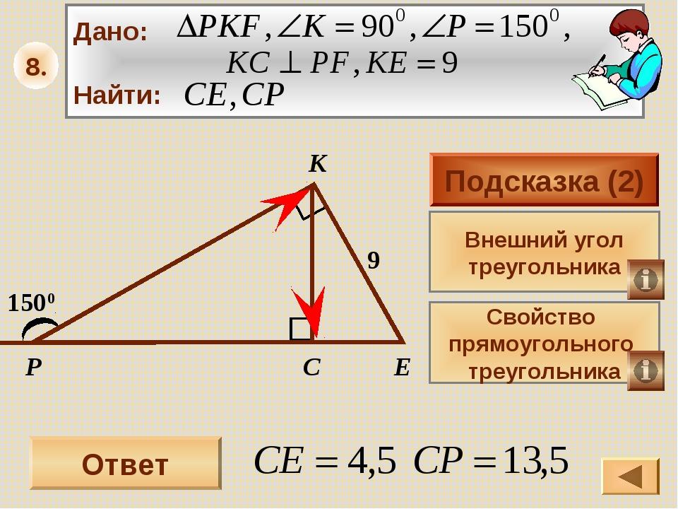 Ответ Подсказка (2) Свойство прямоугольного треугольника Р Е С 1500 9 Внешний...