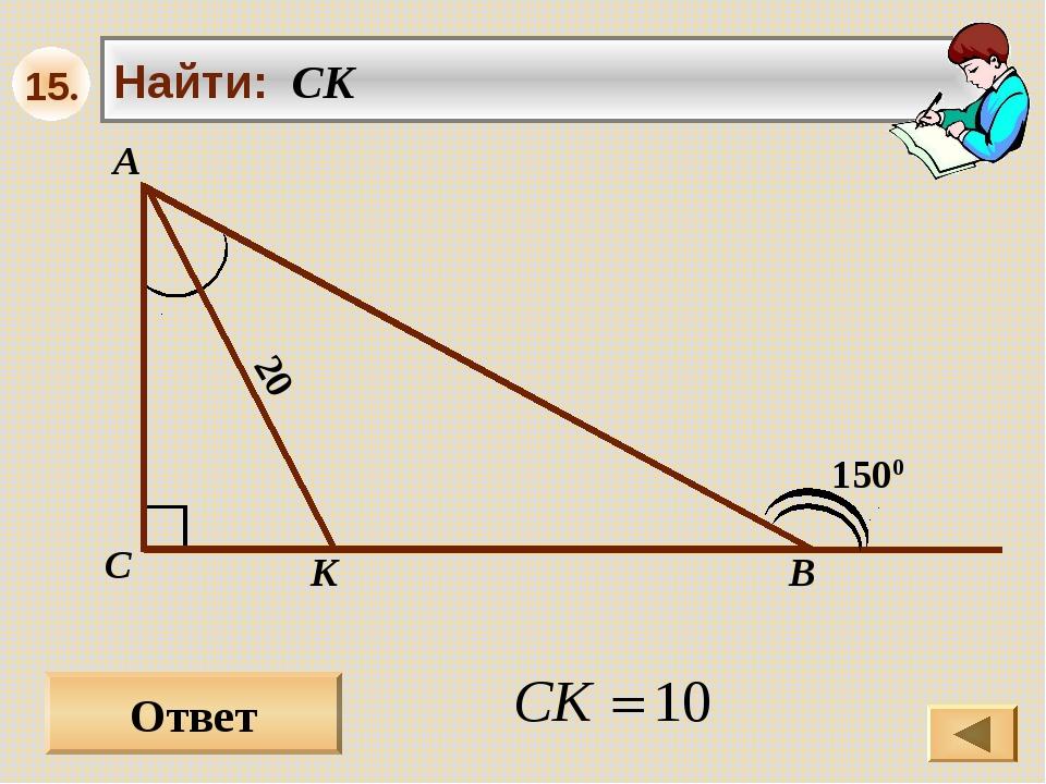 Ответ 20 А В С Найти: CK 1500 K 15.