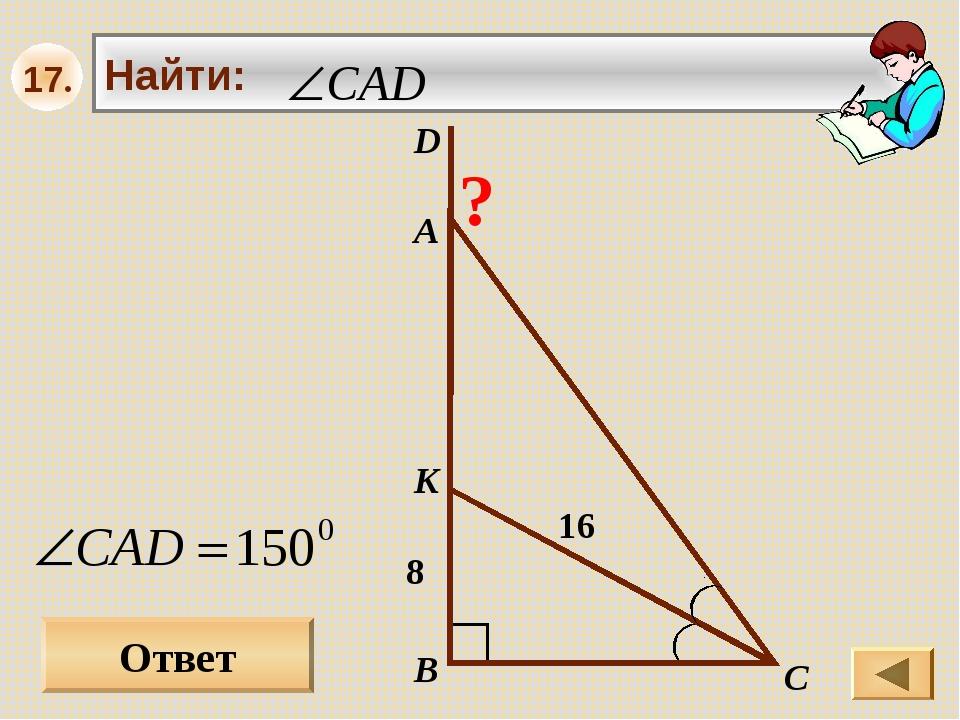 Ответ 16 А В С K 8 D ? 17.