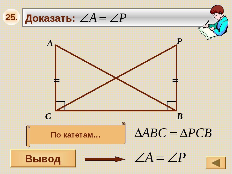 Вывод А В С P По катетам… 25.