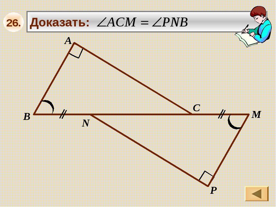 А В С P M N 26.