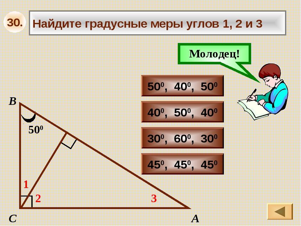 500 А В С Найдите градусные меры углов 1, 2 и 3 1 500, 400, 500 400, 500, 400...