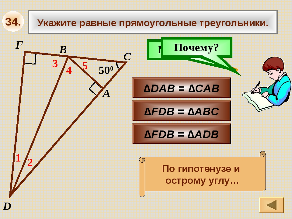 Укажите равные прямоугольные треугольники. ∆FDB = ∆ADB Подумай! Молодец! ∆DAB...