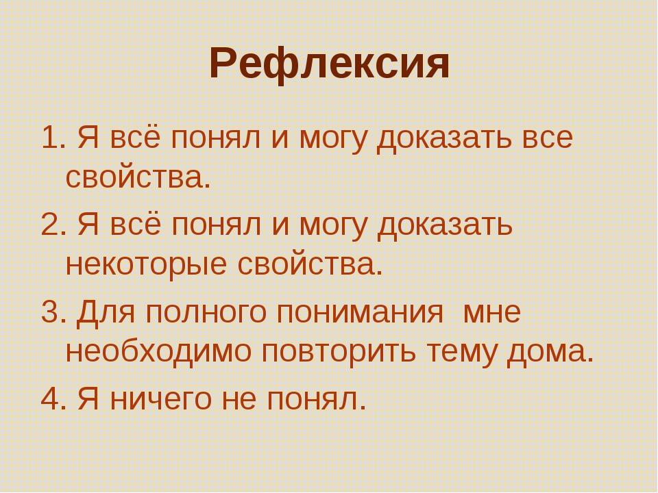 Рефлексия 1. Я всё понял и могу доказать все свойства. 2. Я всё понял и могу...