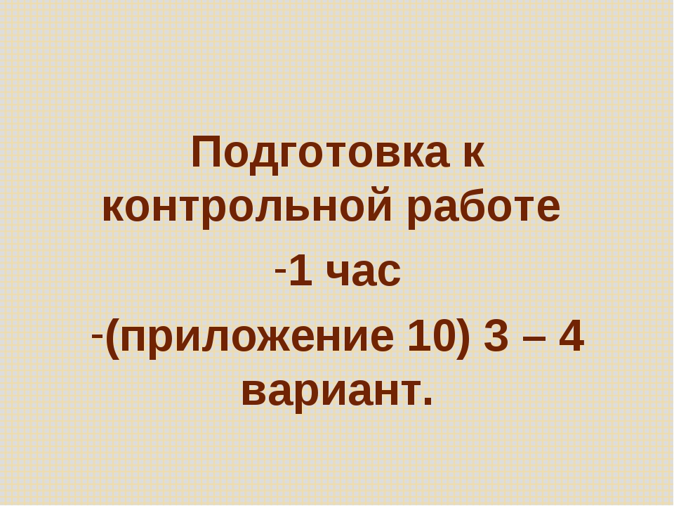 Подготовка к контрольной работе 1 час (приложение 10) 3 – 4 вариант.