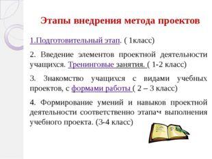 Этапы внедрения метода проектов 1.Подготовительный этап. ( 1класс) 2. Введени