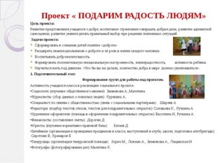 Проект « ПОДАРИМ РАДОСТЬ ЛЮДЯМ» Цель проекта: Развитие представления учащихся