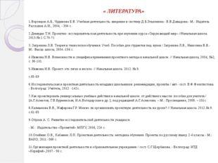 « ЛИТЕРАТУРА» 1.Воронцов А.Б., Чудинова Е.В. Учебная деятельность: введение в