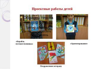 Проектные работы детей «Корабль путешественника» «Ориентирование» Поздравлени