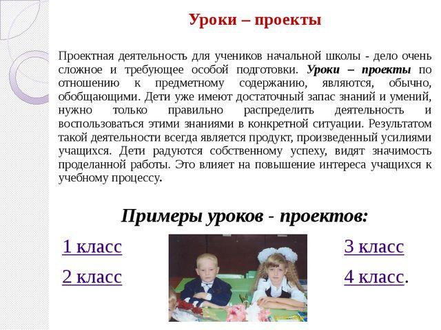 Проектная деятельность для учеников начальной школы - дело очень сложное и т...