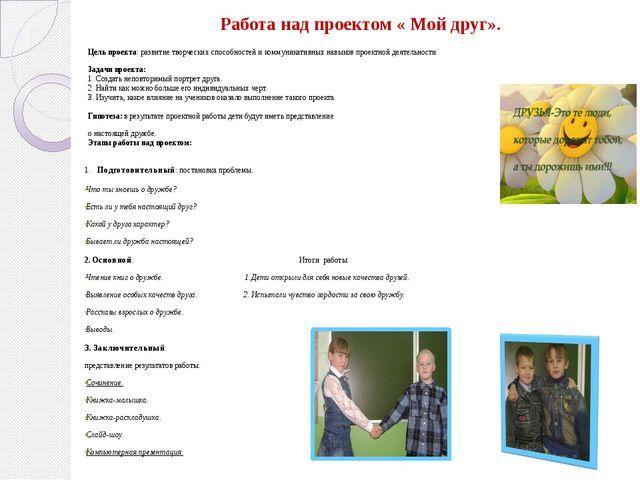 Работа над проектом « Мой друг». Цель проекта: развитие творческих способност...