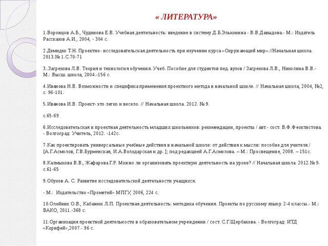 « ЛИТЕРАТУРА» 1.Воронцов А.Б., Чудинова Е.В. Учебная деятельность: введение в...