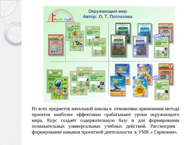 Из всех предметов начальной школы в отношении применения метода проектов наи...
