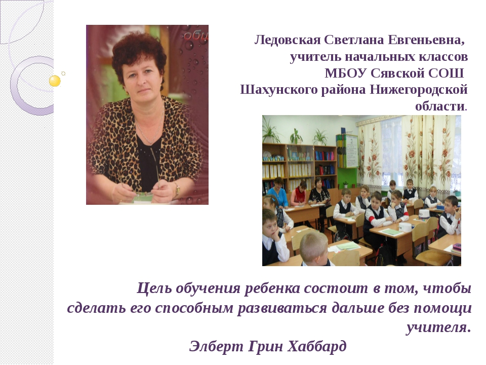 Ледовская Светлана Евгеньевна, учитель начальных классов МБОУ Сявской СОШ Шах...